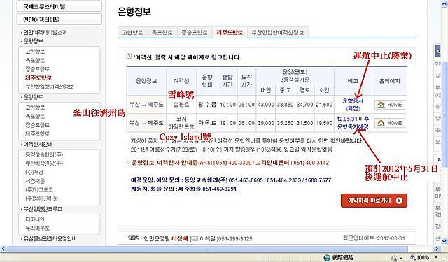 按圖片以查看大圖  名稱:釜山往濟州島.JPG 查看次數:0 文件大小:104.4 KB ID:580808