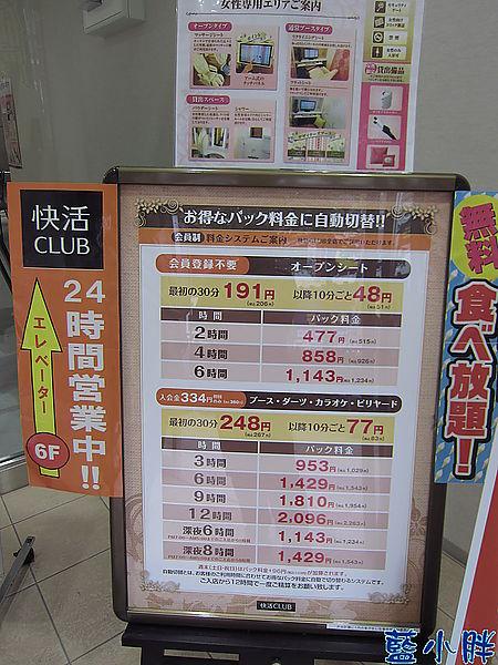 日本休息/住宿-快活CLUB 札幌狸小路店