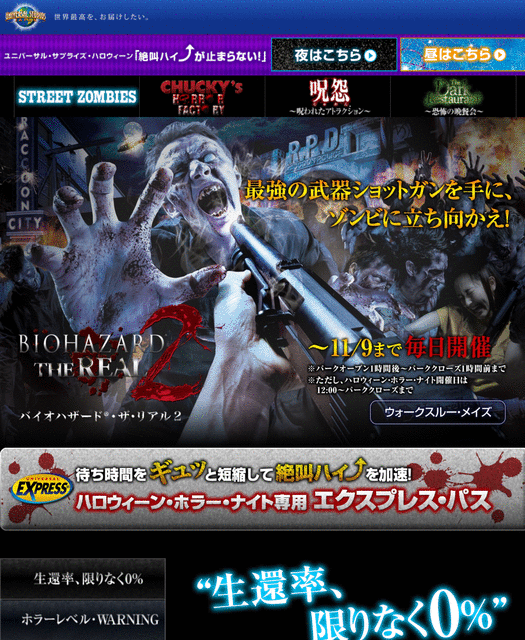 大阪環球影城Universal Studio Japan 秋冬巨獻:Halloween Horror Night