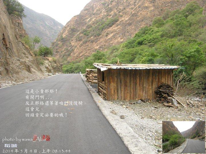 2014-5月亞丁徒步-卡斯村進出