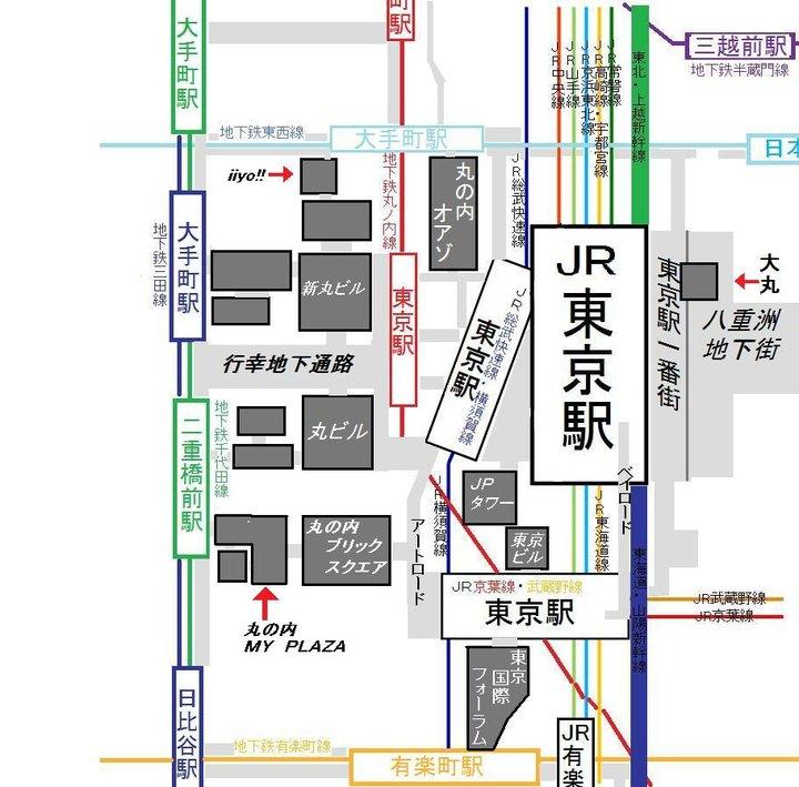 想請問東京車站就是東京站下車嗎?