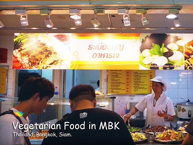 曼谷吃素:SIAM逛街不怕餓肚子(下集),MBK美食街的素食店
