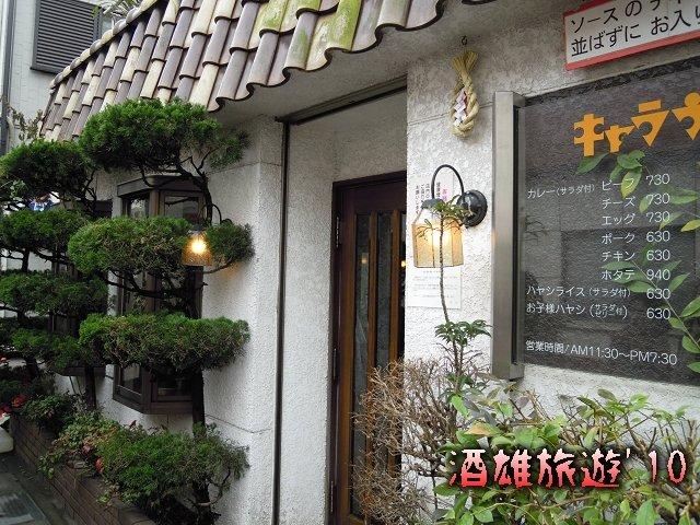 [神奈川鎌倉]心甘情願大排長龍的キャラウェイ(姬茴香)咖哩餐廳