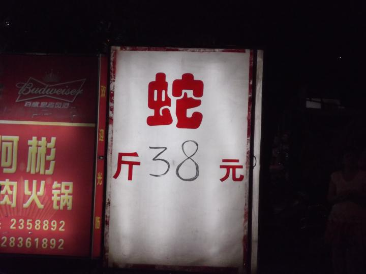 蛇不是应该算一尾的吗? ......潮州,广东