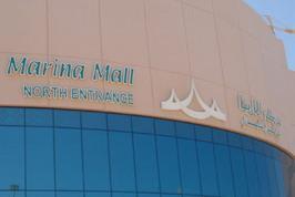 阿布達比--Marina Mall