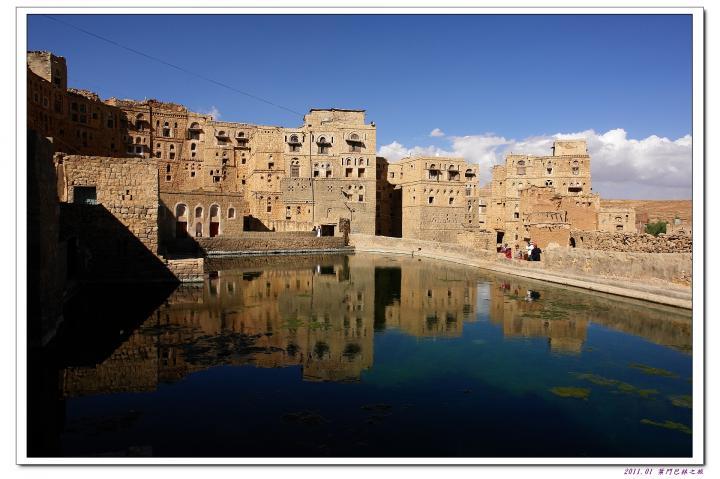 葉門哈巴巴蓄水池