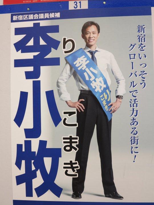 新宿歌舞伎町案內人