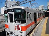 Sanyo limited express
