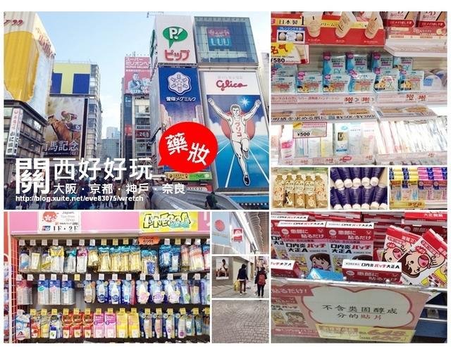 神戶大阪購買率超高藥妝「清單及價格」分享