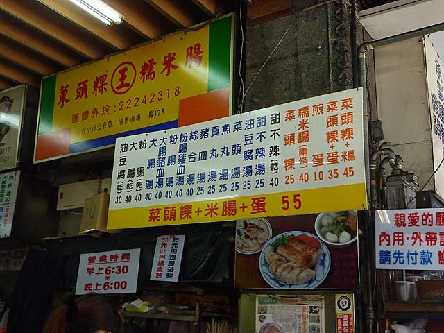 王记菜头粿糯米肠